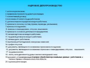 Кадровое Делопроизводство С Нуля Пошаговые Инструкции 2020 Для Ип