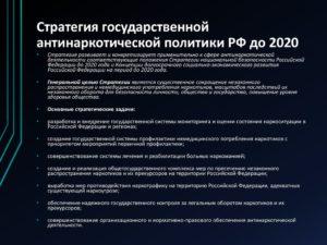 Наркомания в россии 2020 год
