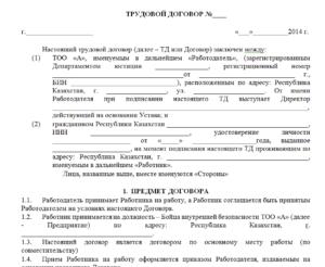 Является ли трудовой договор официальным документом