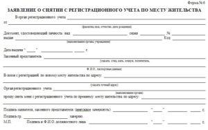 Может ли представитель по доверенности снять с регистрационного учета гражданина
