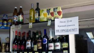 Время продажи алкоголя в ресторанах кафе со скольки