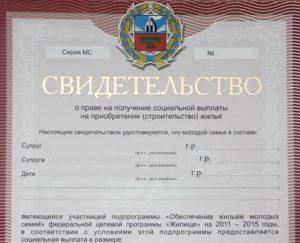 Молодая семья документы на получение сертификата на строительство дома