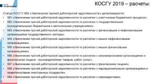 Кэк 734 Расшифровка 2020