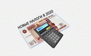 Новый налог для граждан с 2020 года последние новости