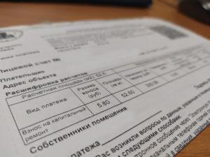 Оплата За Кап Ремонт Тарифы В Московской Области