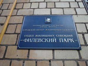 Отдел Субсидий В Москве