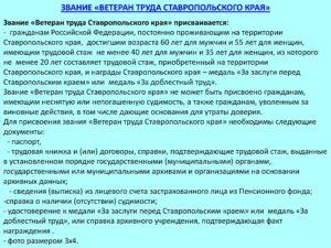Льготы Ветерана Труда В Ставрополе