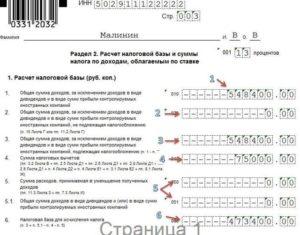 Образец Заполнения 3ндфл 2020 За Обучение Ребенка Москва