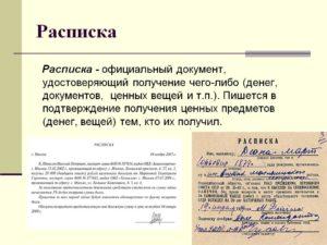 Является Ли Юридическим Документом Расписка В Получении Денег