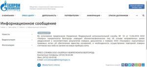 Межрегионгаз белгород поверка счетчиков