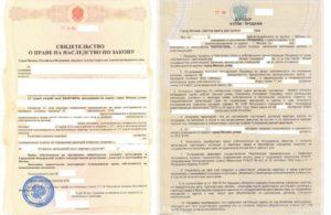Предварительный Договор Нотариальное Удостоверение 2020 Год Куплипродажи