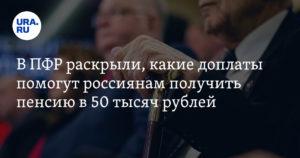 90 лет доплата к пенсии будет