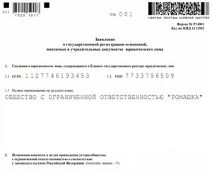 Внести изменения в егрюл об уточнении адреса