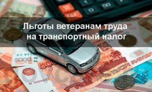 Льгота На Транспортный Налог Для Пенсионеров Краснодарский Край
