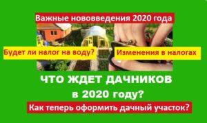 Налоги на снт в 2020 году