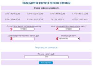 Калькулятор Пени По Договору Онлайн Рассчитать По 44фз В 2020 Году