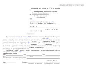 Образец Заполнения Заявления О Возврате Налога За Лечение