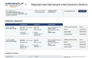 Аэрофлот распечатать электронный билет по номеру