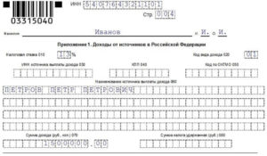 Код Дохода В Декларации 3 Ндфл За 2020 Приложение 1