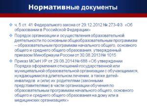 Нормативные документы обучения на дому 20202020