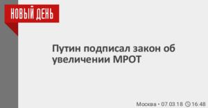 Мрот кемеровская область с 1 мая 2020 года