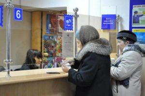 День выдачи пенсии на почте россии