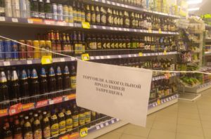 В ульяновске в магазине лента до скольки продают алкоголь в выходные