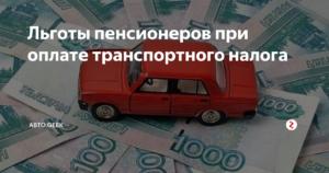 Льготы На Транспортный Налог Для Пенсионеров В Саратовской Области