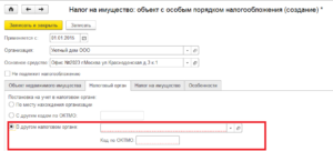 Налог на имущество код 03