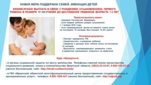 Выплаты за рождения ребенка в первый год брака