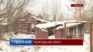 Постановление О Сносе Домов В 2020 Году Барнаул
