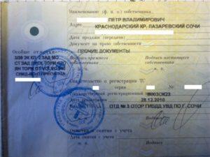 При Смене Адреса Регистрации Нужно Ли Менять Птс