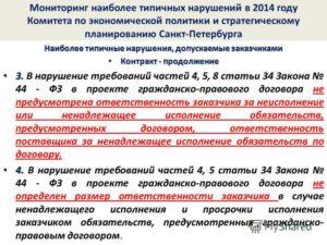 Административная ответственность увольнение 44фз