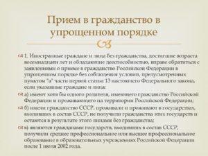 Гражданство по браку в россии 2020 новый закон