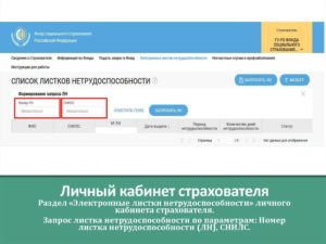 Фсс оплата больничных листов проверить состояние больничного