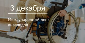 День инвалида в 2020 году какого числа
