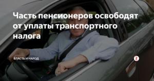 Освобожден Ли Пенсионер От Транспортного Налога В Архангельске