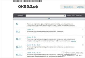 Оквэд Продажа Табачных Изделий 2020