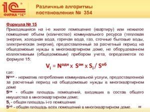 Постановление 354 Формула 37