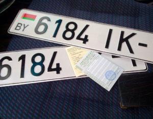 Как Поставить На Учет В Москве Машину На Белорусских Номерах