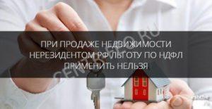 Налог с продажи квартиры в россии нерезидентами в 2020 году