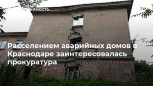 Комитет По Имуществу Саратов Расселение 2020 Аварийного Жилья