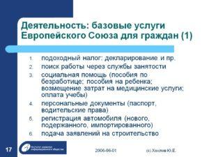 Базовые услуги ес для граждан