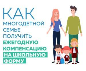 Компенсация Многодетным Семьям На Школьную Форму В Москве В 2020