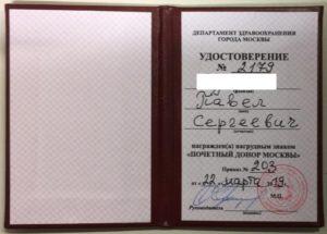 Почетный Донор Воронеж Льготы