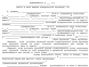 Бланк доверенности на получение карты москвича