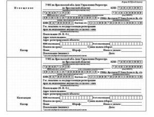 Оплата Госпошлины В Росреестре За Регистрацию