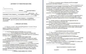 Уступка права требования по решению арбитражного суда образец