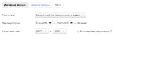 Как Рассчитать До Года В 2020 Году Онлайн Калькулятор Рк