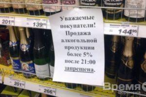 Время продажи алкоголя в воронеже 2020